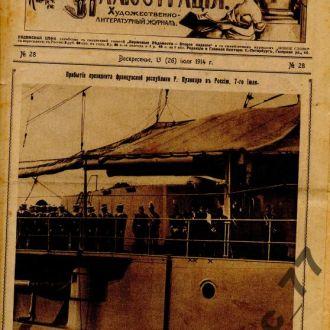 Газета 1914 Канун ПМВ Визит президента Франции