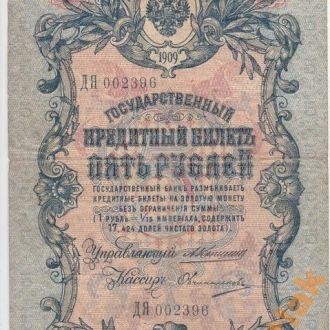 5 рублей 1909 год Коншин Овчинников