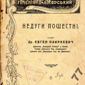 Заразные Болезни Домашний лечебник Львов 1911 НТШ
