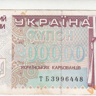 200000 карбованцев 1994 год серия ТБ