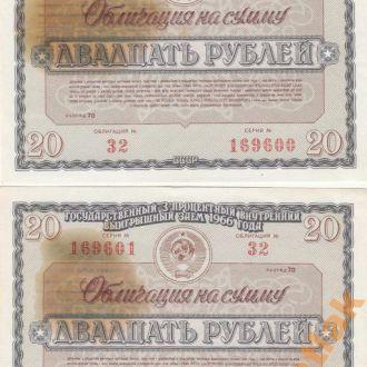 Облигация 20 рублей 1966 год 2 шт №№ подряд