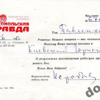 Газета Комсомольская правда  1980 письмо