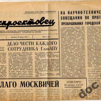 Газета Моспроектовец 1972