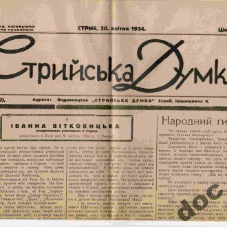 газета Стрийська Думка, Украина-Польша, 1934