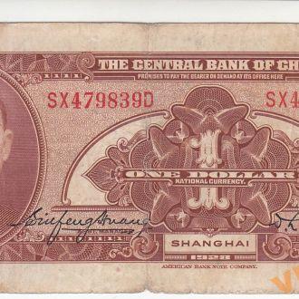 Китай 1 доллар 1928 год