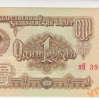 ЗАМЕЩЕНИЕ 1 рубль 1961 год серия яЯ UNC