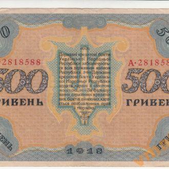 500 гривен 1918 год