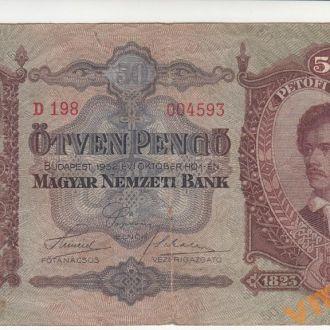 ВЕНГРИЯ 50 пенго 1932 год