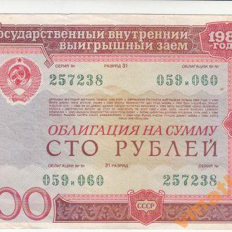 Облигация 100 рублей 1982 (1986) год разряд 31
