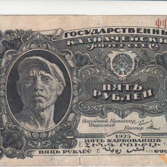5 рублей 1925 год МИШИН