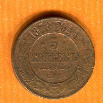 5 копеек 1878 г