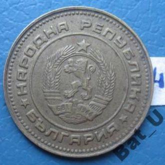 5 cтотинок 1974 г., Болгария.
