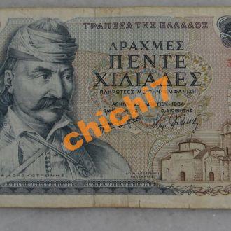 Греция 5000 драхм 1984 г