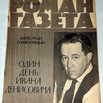 === А. Солженицын - Один день Ивана Денисовича 1963г Редкая! ===