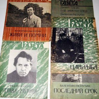 == В. Распутин, Ф. Абрамов, В. Астафьев ==