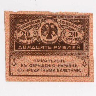 20 руб.  = 1917 г. =  РОССИЯ  = Керенки = UNC