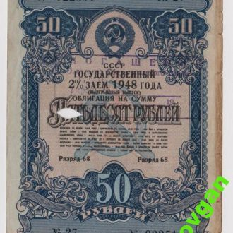 ГОС. 2% ЗАЕМ 1948 г= Облиг.50 руб =ВЫИГРЫШН ВЫПУСК