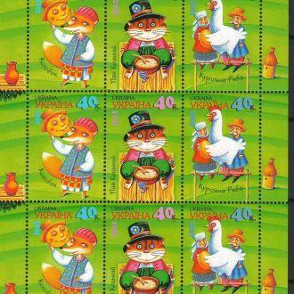 Украинские народные сказки. 2002  г.