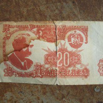 20 Лей 1974 ФАЛЬШИФИКАТ Фальшивая