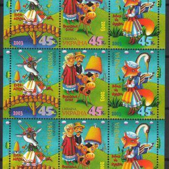 Украинские народные сказки. 2003 г.
