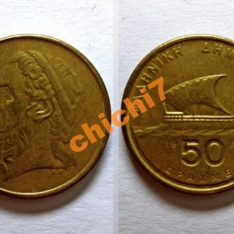 Греция. 50 драхм 1986 г.
