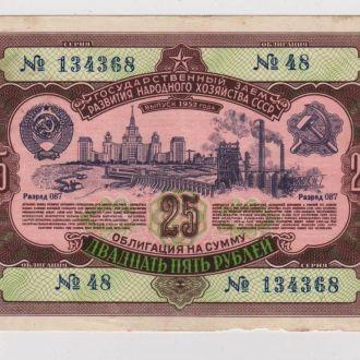 ГОС.ЗАЕМ = Облигация 25 руб. = 1952 г.