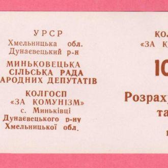 Колхозные деньги = с.МИНЬКОВЦЫ =талон 100 = 1989 г