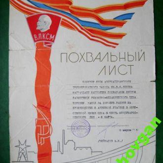 ПОХВАЛЬНЫЙ ЛИСТ = АЗЕРБАЙДЖАН - ВЛКСМ = 1965 г.