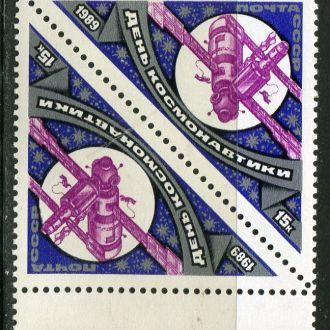 Космос СССР 1989 День космонавтики Тет-беш **