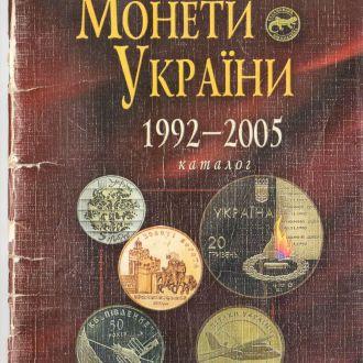 Каталог Монети України 1992-2005 Загреба №1
