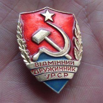 Отличник Дружинник УССР ВІдмІнний Дружинник  Люкс!