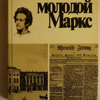 Молодой Маркс. Н.И.Лапин