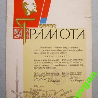 ГРАМОТА =ХМЕЛЬНИЦКОЕ ОБЛУПРАВЛЕН. ОБРАЗОВАНИЯ=1981