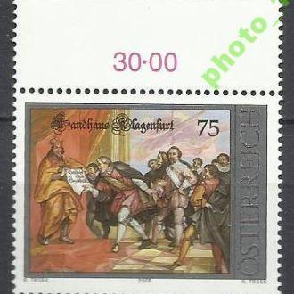 Австрия 2005 живопись 1м.**