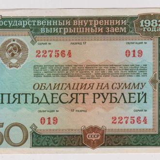 ГОС.ЗАЕМ = Облигация 50 руб. = 1982 г. = UNC