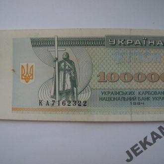 100000 купон карбованцев 1994 Украина - 6