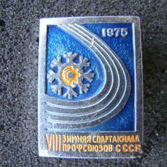 8 зимняя спартакиада профсоюзов СССР 1975 редкий