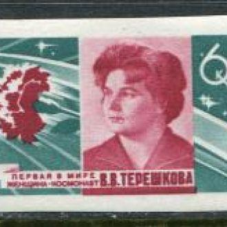 СССР 1963 Космос Групповой полёт  Беззуб.серия MNH