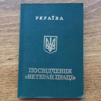 """Удостоверение """" Ветеран труда """" ! чистое"""