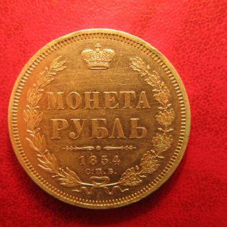 1 рубль 1854 спб-НІ. Оригинал!