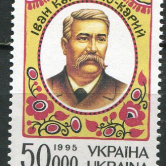 Украина 1995 Искусство Театр Карпенко - Карый MNH