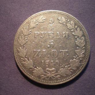 3/4 рубля 5 злот. 1840 г
