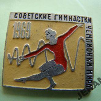 Советские гимнастки чемп. мира спорт 1969 редкий!