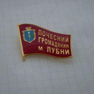 Почесний громадянин Лубни Лубны Почетный флаг