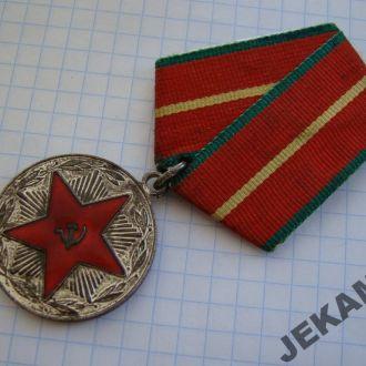 20 лет безупречной службы ВС вооруженные силы СССР