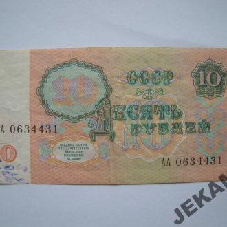 10 рублей 1991 СССР 1-я серия АА! Одна на АУКРО!!!
