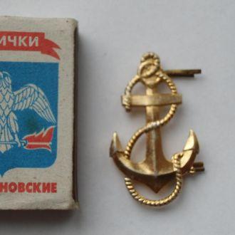 Якорь эмблема Морфлот СССР 1 штука