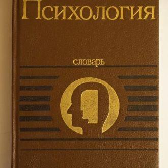 Психология словарь