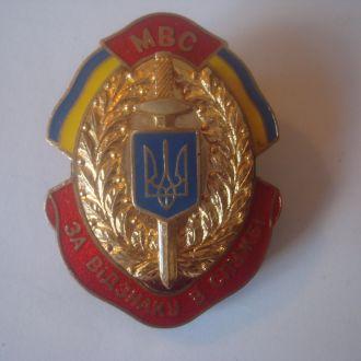 Знак За отличие в службе МВД