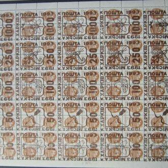 лист Украина 1993 Харьков перевёрт MNH